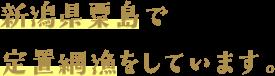 新潟県粟島で定置網漁をしています。